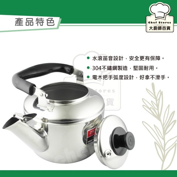 斑馬牌世紀笛音壺4.5L不銹鋼開水壺茶壺-大廚師百貨