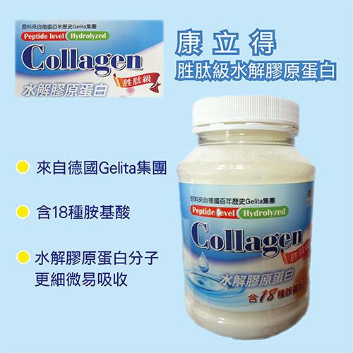 《康立得》胜肽級水解/水溶性膠原蛋白180g-(1瓶) 含18種胺基酸 Hydrolyzed Collagen
