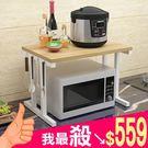雙層廚房置物架 收納架 微波爐 調料架 烤箱架 木紋雙層 鋼木落地架 DIY組裝 【N161】米菈生活館