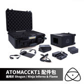 ATOMOS 澳洲 Accessory Kit for Shogun & Ninja Inferno / Flame 配件組 公司貨