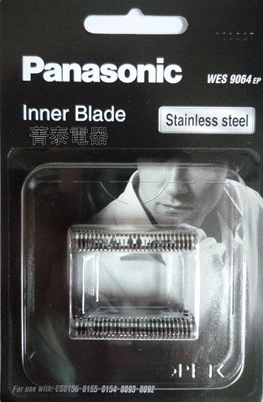 Panasonic 原廠刮鬍刀刀片 【WES9064】ES-8815ˋES-8816ˋES-RT30ˋES-RT40適用