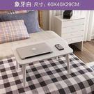佰澤 床上電腦桌可折疊床上用筆記本電腦桌簡約懶人桌學生小書桌(主圖款象牙白)