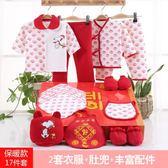 嬰幼兒禮盒套盒嬰兒衣服純棉剛出生男女寶寶套裝春秋款滿月禮【無趣工社】