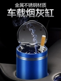 不銹鋼車載煙灰缸創意多功能汽車