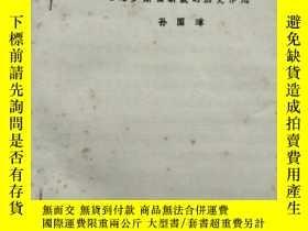 二手書博民逛書店罕見略論羅斯福新政的歷史作用(1985年世界現代史學術討論會論文