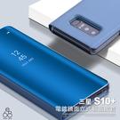 三星 S10+ Plus 電鍍 鏡面 翻蓋 手機殼 皮套 休眠 硬殼 透視支架 保護套 手機套 側掀 保護殼