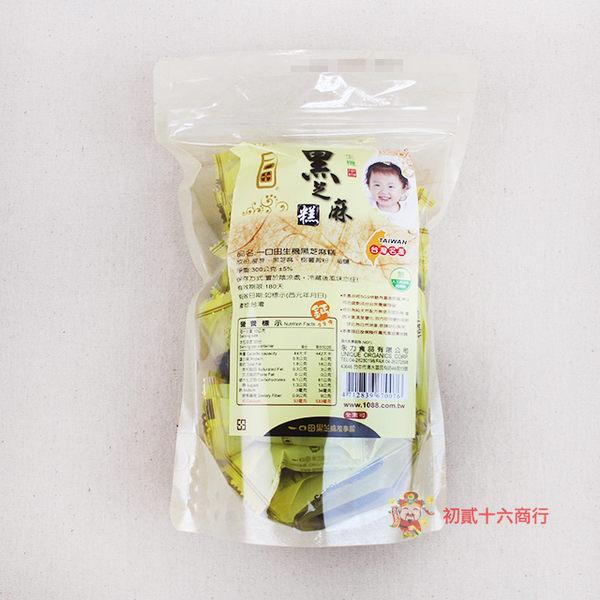 台灣零食一口田生機黑芝麻糕300g【0216零食團購】4712839670076