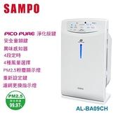 【佳麗寶】-留言加碼折扣(SAMPO聲寶) PICO PURE空氣清淨機(AL-BA09CH)