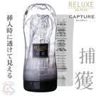 【捕獲刺激型-黑】日本RELUXE透明高潮飛機杯 ALPHA CAPTURE