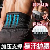護腰帶男運動跑步深蹲硬拉訓練力量舉重爆汗收腹束腰 生活優品