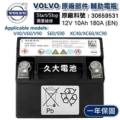 【久大電池】 VOLVO 輔助電瓶 V40 V60 V90 S60 S90 XC40 XC60 XC90 非一般機車電瓶