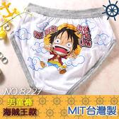 男童內褲二枚組 (海賊王款) 台灣製 no.8227-席艾妮shianey