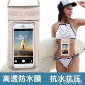 手機防水袋潛水套觸屏蘋果通用殼漂流帶包水上樂園水下拍照保護套 安妮塔小舖