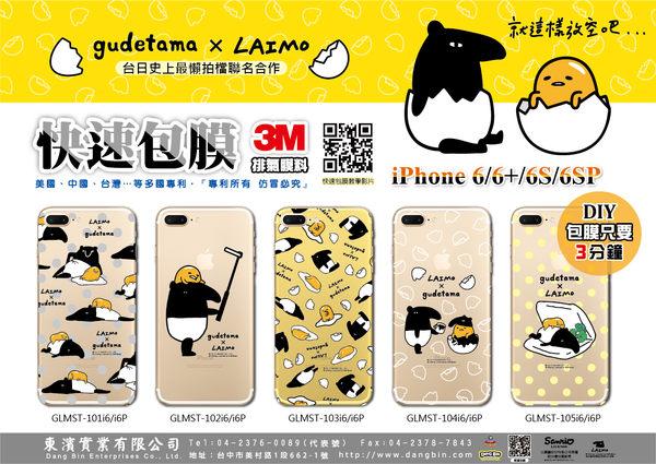 """正版授權~馬來貘~I Phone6 Plus(5.5"""") DIY全包式快速包膜"""