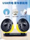 車載風扇24v大貨車12V制冷USB車用電風扇靜音超強大風力雙頭風扇 樂活生活館