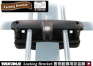 ∥MyRack∥YAKIMA Locking Bracket 置物盤專用防盜鎖