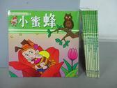 【書寶二手書T8/兒童文學_GMJ】小蜜蜂_三劍客_小公子_海倫凱勒等_共9本合售