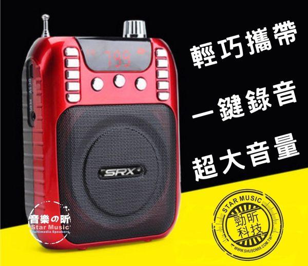 【世明國際】先科AY-F19 導遊教學擴音器 隨身聽 老人機 收音機 插卡 教學小蜜蜂 麥克風 大聲公