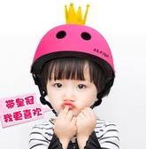 兒童輪滑頭盔女童滑板護具平衡車滑冰溜冰寶寶自行車安全帽子男孩