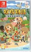 【玩樂小熊】Switch遊戲 NS 牧場物語 橄欖鎮與希望的大地 STORY 中文版