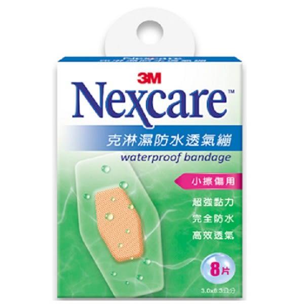 3M 克淋濕防水透氣繃 小擦傷用 8片/盒★愛康介護★