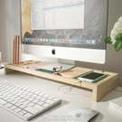 電腦增高架 實木電腦顯示器臺式螢幕增高架辦公室墊高底座桌面鍵盤收納置物架YYJ 俏俏家居