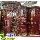 [促銷到4月26號] C122940 VIVA 萬歲牌 RED BEAN COATED PECAN 紅豆核桃360公克*2罐