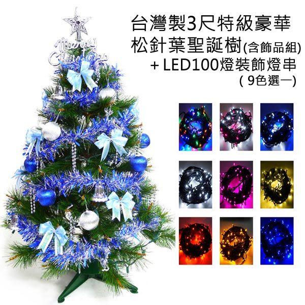 【摩達客】台灣製豪華3尺 /3呎(90cm)特級松針葉綠聖誕樹 (藍銀色系配件)+100燈LED燈一串