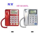 聲寶 SAMPO 來電顯示電話 HT-W1007L (紅色、銀色)◆超大按鍵,方便使用☆6期0利率↘☆