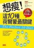 (二手書)想瘦!這10種荷爾蒙最關鍵:不挨餓瘦身聖經,3週甩6公斤