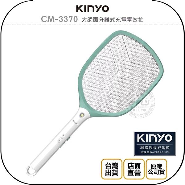 《飛翔無線3C》KINYO 耐嘉 CM-3370 大網面分離式充電電蚊拍◉公司貨◉夜間照明◉鋰電池◉USB充電