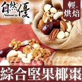 輕烘焙原味綜合堅果椰棗150g 自然優 日華好物