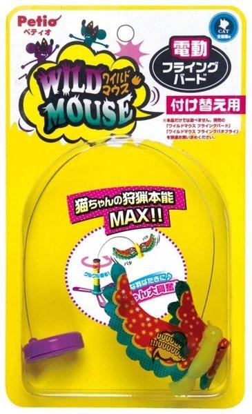 Petland寵物樂園《日本Petio 》電動貓玩具-抓抓電動玩具替換-小鳥/蝴蝶
