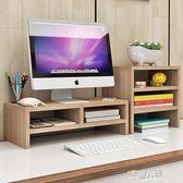 電腦顯示器屏增高架底座桌面鍵盤整理收納置物架托盤支架子抬加高 9號潮人館