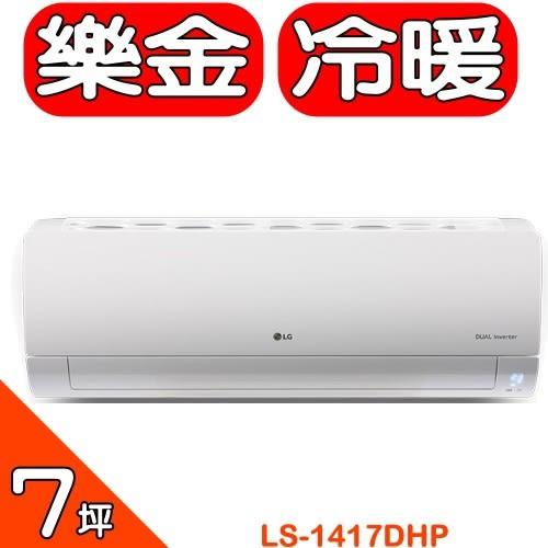 《全省含標準安裝》LG樂金【LS-1417DHP/LS-U1417DHP/LS-N1417DHP】《變頻》分離式冷氣