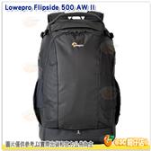 羅普 L196 Lowepro Flipside 500 AW II 新火箭手 黑色 後背包相機包 可放2機多鏡頭 腳架 公司貨