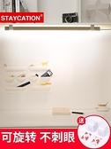 檯燈酷斃燈大學生宿舍燈管led長條台燈護眼學習書桌寢室神器USB充電燈
