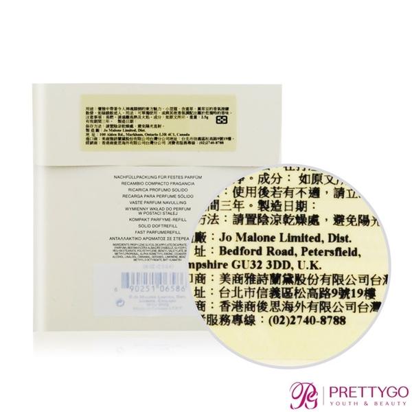 Jo Malone 鼠尾草與海鹽香膏(2.5g)(調和盤另售)-百貨公司貨【美麗購】