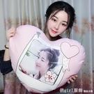 抱枕訂製可印雙面照片真人diy來圖定做愛心形靠枕頭情侶生日禮物 618購物節 YTL