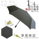 雨傘 萊登傘 加大傘面 不回彈 無段自動傘 格紋布104cm 先染色紗 鐵氟龍 Leighton (細灰格)