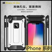【萌萌噠】iPhone 6 7 8 plus SE 2020 蜘蛛網紋 金剛盔甲保護殼 三防護盾防摔 全包軟殼 手機殼