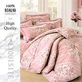 《竹漾》100%精梳棉雙人六件式床罩組-求婚大作戰