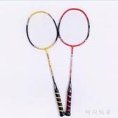 羽毛球拍 單拍進攻訓練球拍初學者練習女學生球拍雙拍 ZB690『美好時光』