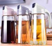 日式不掛油玻璃油瓶家用廚房防漏油罐透明裝醋醬油瓶大容量油壺 智聯世界