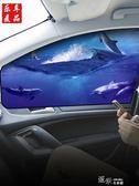 汽車窗簾遮陽簾車載車用車內轎車側窗防曬隔熱通用型磁鐵遮光簾 道禾生活館