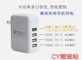 四口快充~多功能多口多用QC3.0充電器~4USB口手機通用~折疊腳旅充CY潮流