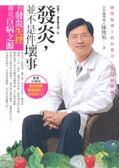 (二手書)吃錯了,當然會生病!(2):發炎,並不是件壞事 陳俊旭博士的抗發炎‧治百病..
