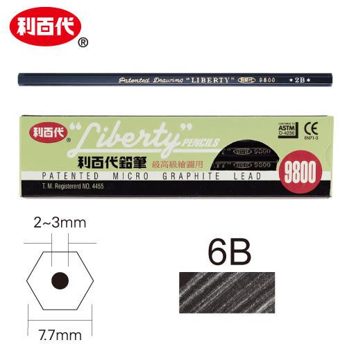 【利百代】 9800 6B繪圖鉛筆(12支/盒)