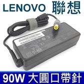 聯想 LENOVO 90W 原廠規格 變壓器 E330 E335 E40 E420s E430c E435 E50 E520 E525 E530c E535 E545 K23 K46 K47 K1 L521 L530