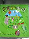 【書寶二手書T3/少年童書_WFF】豐富的地球_本川達雄,  張東君